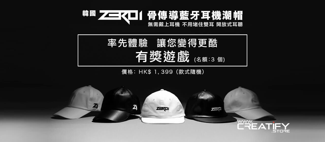 ZEROi Competition 2018