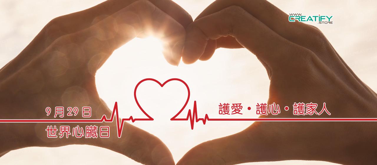 2018 世界心臟日 (World Heart Day 2018)
