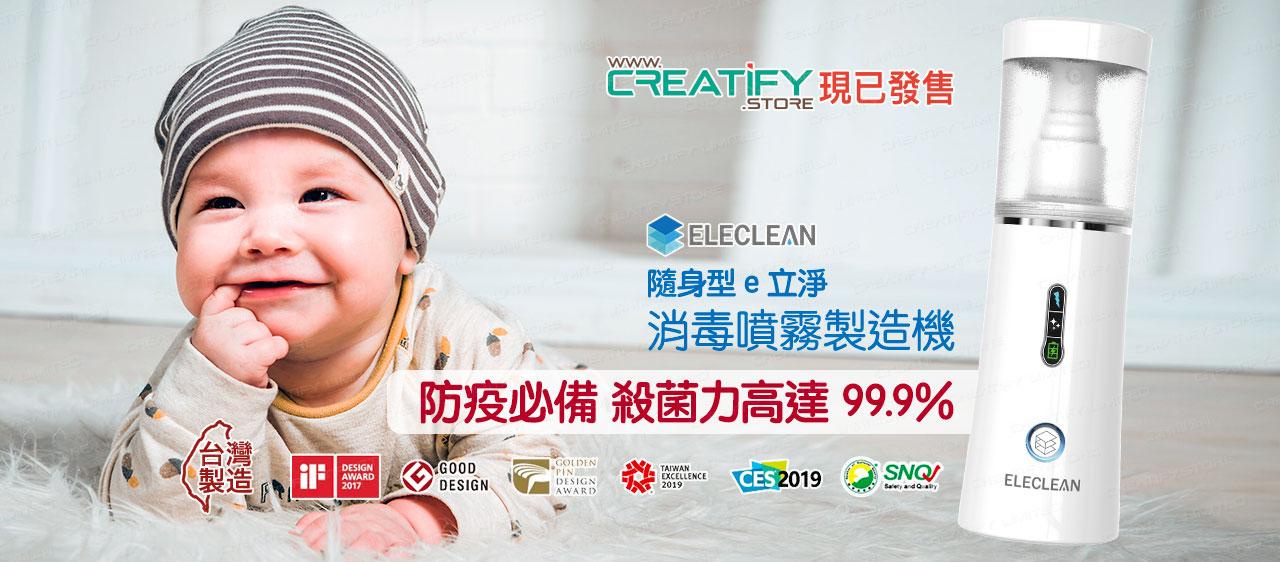 e立淨 隨身型消毒噴霧製造機 (Eleclean Disinfectant Spray)
