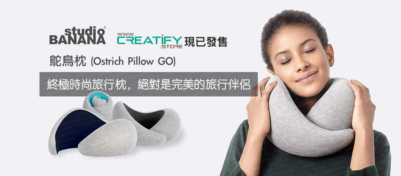 英國鴕鳥枕 Ostrich Pillow GO