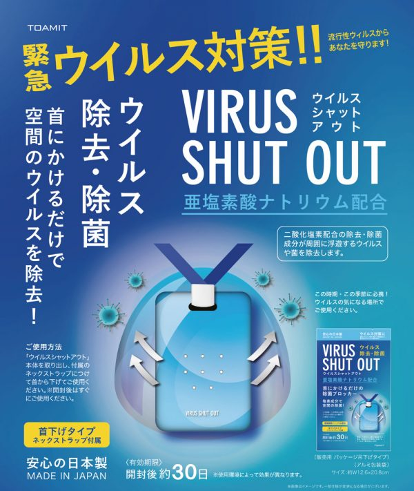 TOAMIT Virus Shut Out 隨身空氣殺菌袋 (日本製) (Japan Toamit Virus Shut Out)