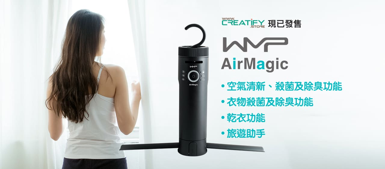 AirMagic 智能殺菌除臭空氣魔術師 (AirMagic Smart Disinfection Deodorization Air Purifying Cloth Drying)