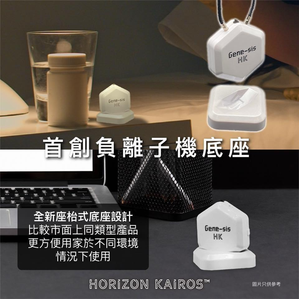 Gene-sis HK 掛頸負離子空氣淨化器 (Gene-sis HK Air Purifier)