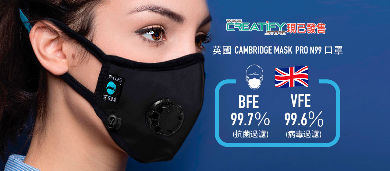 英國 Cambridge Mask Pro N99 口罩 (CambridgeMask Military Grade Activated Carbon N99 Mask)