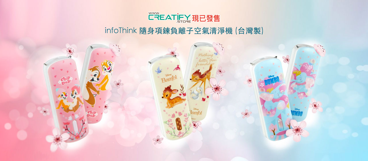 infoThink 隨身項鍊負離子空氣清淨機 (Taiwan Infothink Anion Portable Air Purifier) - 小飛象 (Dumbo) / 小鹿斑比 (Bambi) / 奇奇與蒂蒂 / 鋼牙與大鼻 (Chip 'n' Dale)